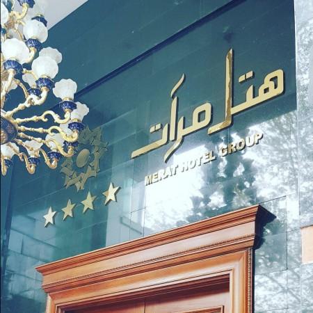 هتل مرآت مشهد