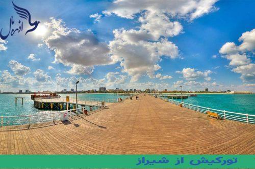 تورکیش از شیراز
