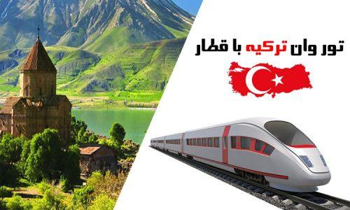 تور وان ترکیه با قطار