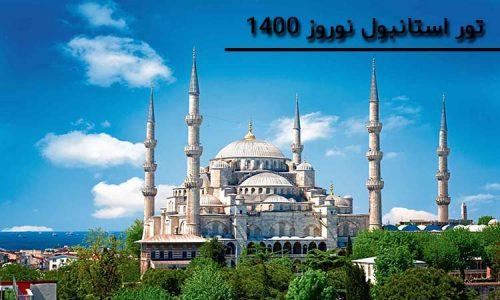تور استانبول نوروز 1400