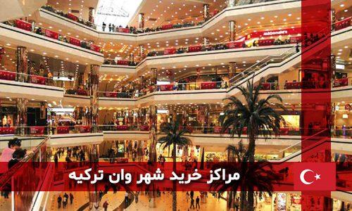 مراکز خرید شهر وان ترکیه