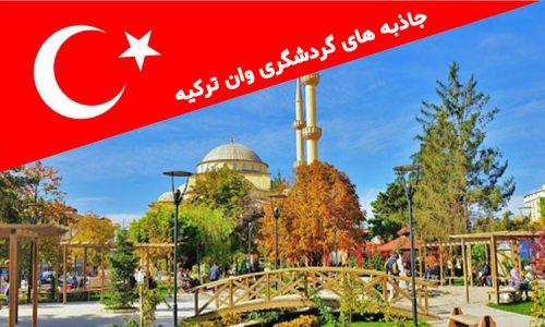 جاذبه گردشگری وان ترکیه