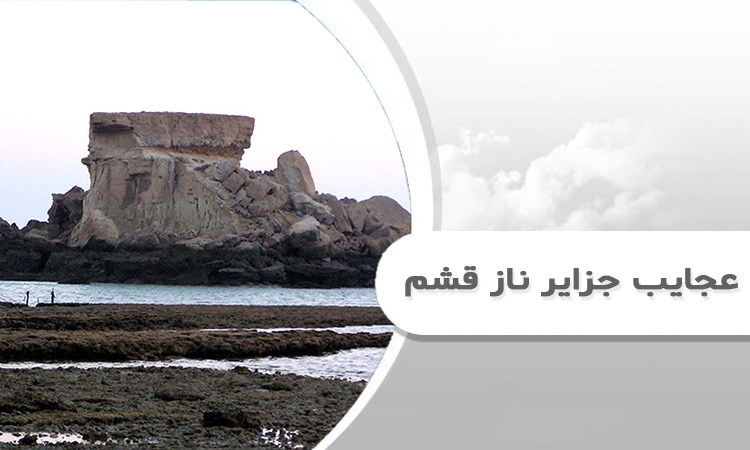 عجایب جزایر ناز قشم
