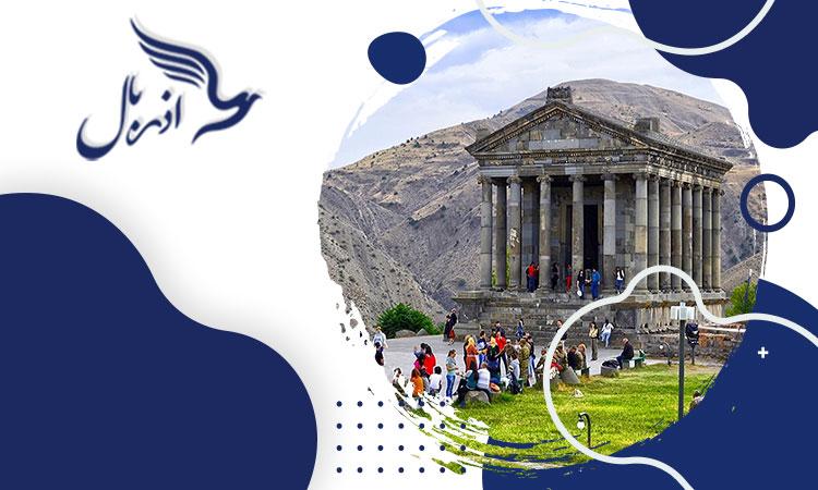 جاذبه های توریستی ارمنستان